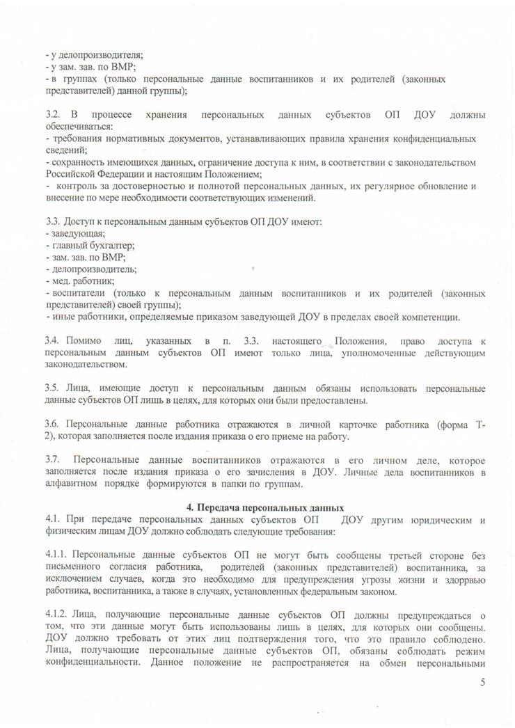 Должностная Инструкция Педагога Психолога Овд 2 2004